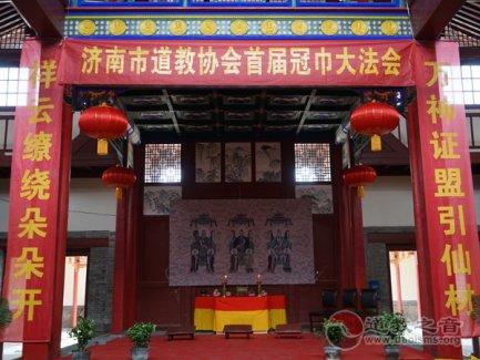 山东济南市道教协会首届冠巾法会