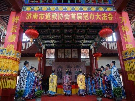 山东济南市道教协会举行全真派冠巾大法会