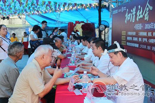 广东省广州纯阳观举办吕祖诞公益庆贺活动