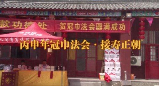河北清河玉皇宫冠巾法会·接寿正朝(视频)