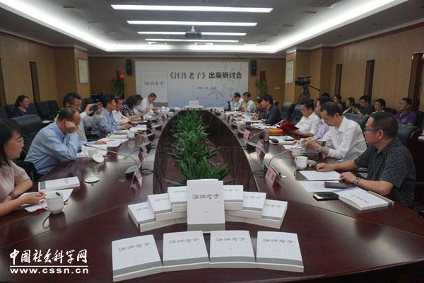 《汪注老子》新书出版座谈会在北京举行