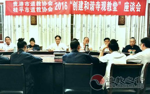 """广西省贵港市道协举办""""规范""""主题座谈会"""