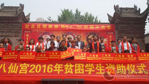 西安八仙宫举行扶贫助学捐赠活动
