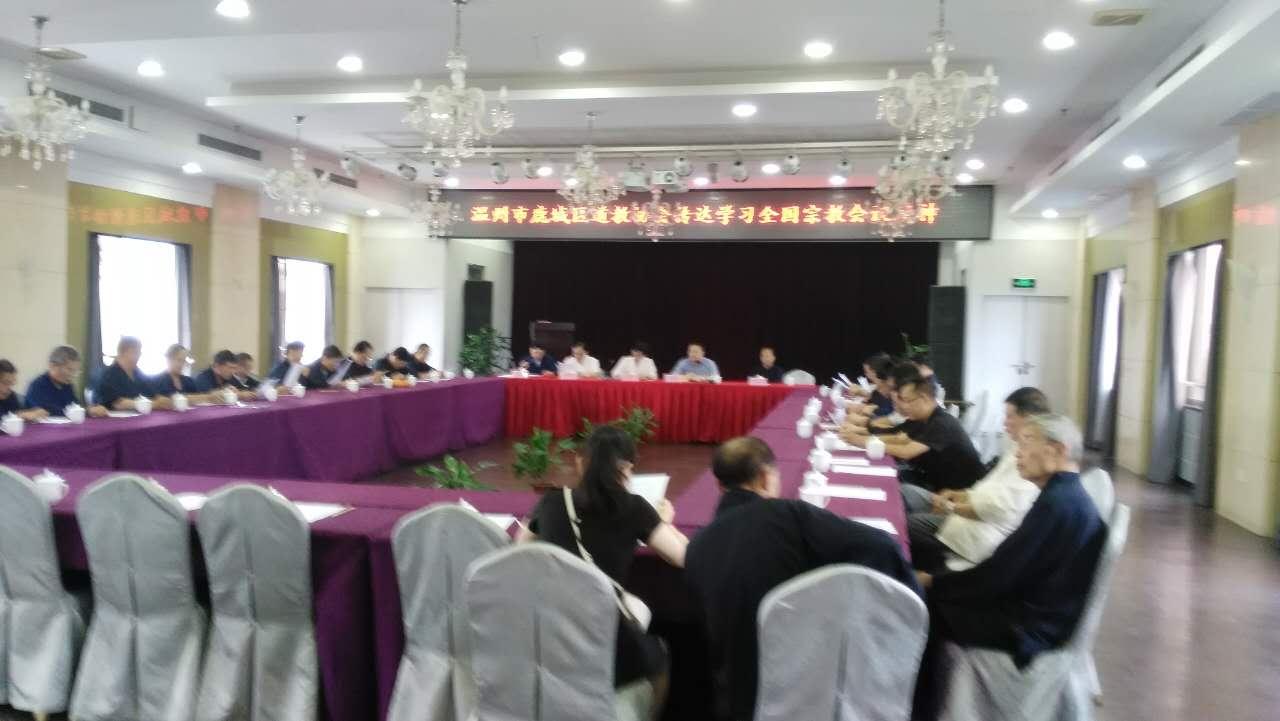 浙江温州鹿城区道协学习全国宗教会议精神