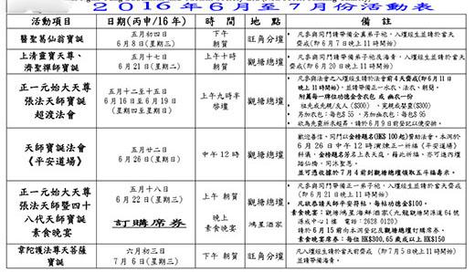 香港飞雁洞佛道社2016年6月-7月活动预告