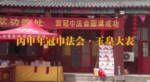 <b>河北清河玉皇宫冠巾法会·玉皇大表(视频)</b>