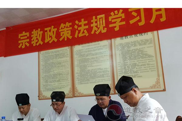 安徽蚌埠涂山禹王宫开展宗教政策法规学习