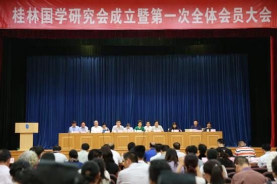 广西桂林成立国学研究会弘扬中国传统文化