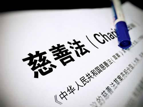 陈欣新:依法开展宗教慈善事业的坚实保障