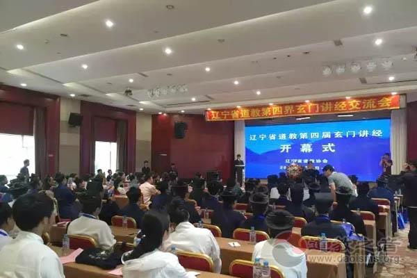辽宁省道教协会第四届玄门讲经活动圆满举行