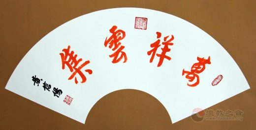 黄信阳道长丙申年书法作品赏析(图库)