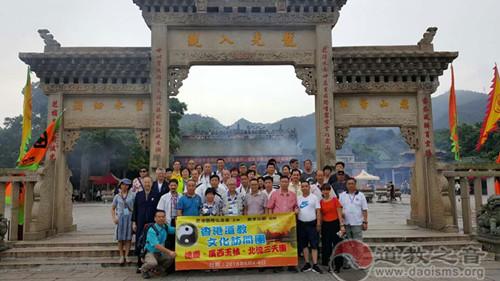 香港道教文化访问团参访德庆、玉林、北流