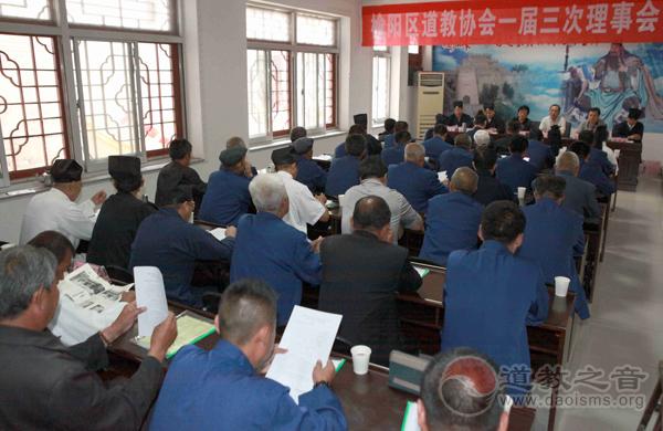 陕西榆阳区道协学习贯彻习近平总书记讲话
