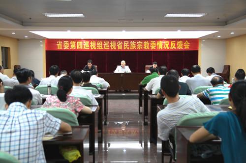 广东省委第四巡视组向省民族宗教事务委员会反馈巡视情况