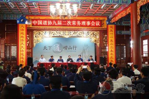 中国道协九届二次常务理事会议在崂山召开