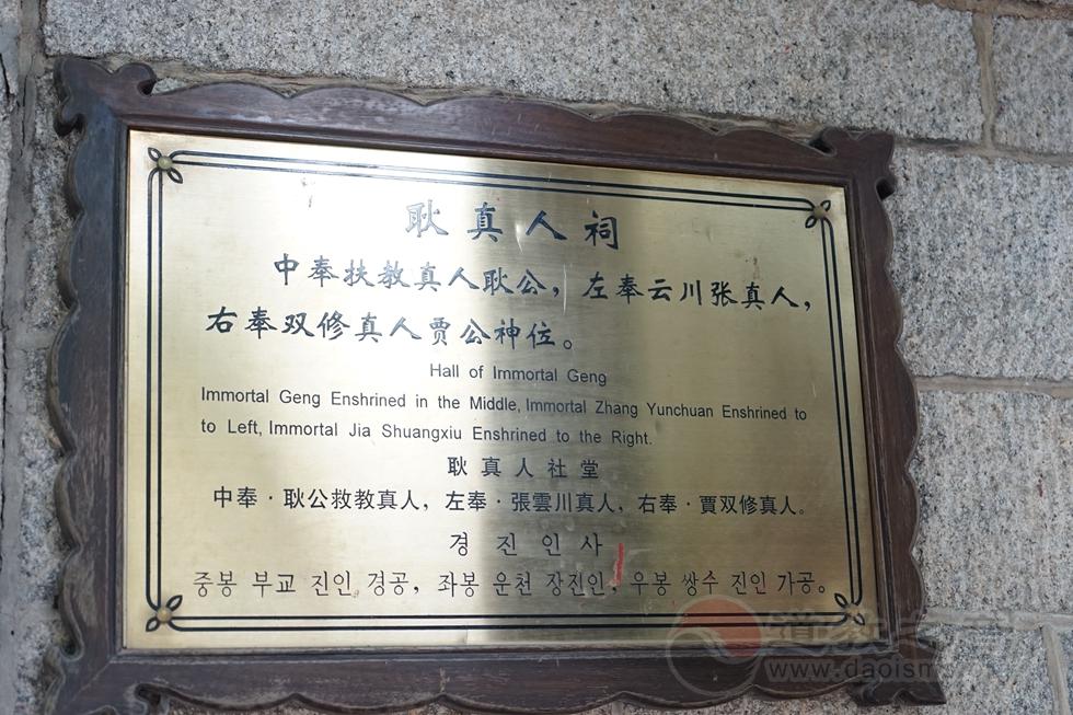 山东青岛崂山太清宫