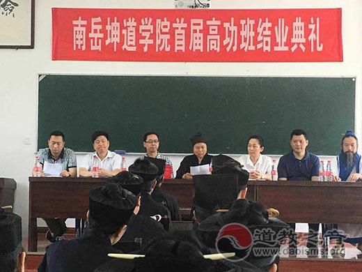 湖南南岳坤道学院首届高功科仪班结业典礼举行