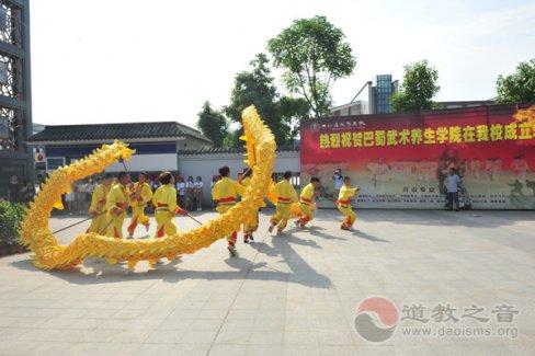 青城派掌门人刘绥滨应邀参加武术养生活动