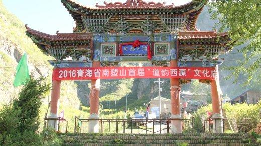 青海西宁南朔山首届道韵西源文化庙会举行