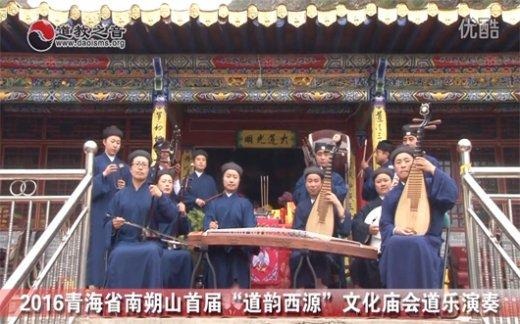 道教音乐小赞(视频)