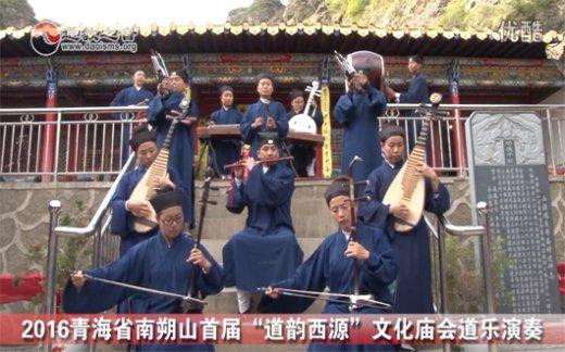 道教音乐二曲(视频)