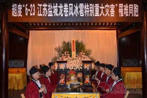 上海城隍庙超度盐城龙卷风冰雹灾害罹难同胞