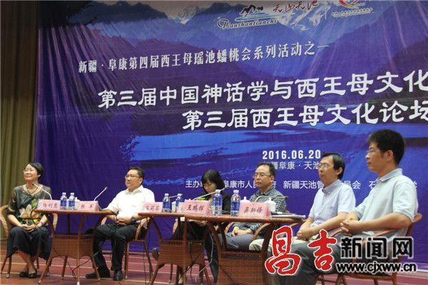 第三届西王母文化论坛在新疆天山天池举行