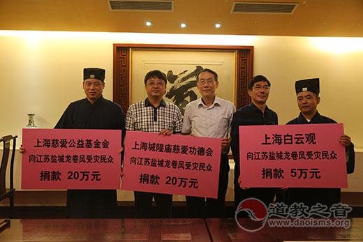 上海道教界捐款45万元援助盐城龙卷风受灾民众