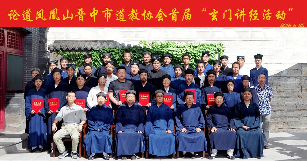 山西晋中市道教协会首届玄门讲经活动举行