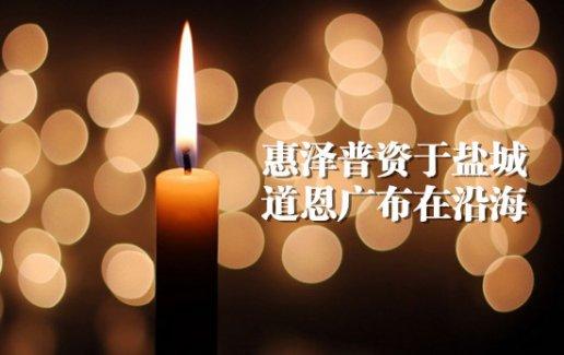 【祈福】惠泽普资于盐城,道恩广布在四海