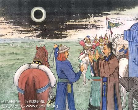 《彩色连环画·邱处机略传》(7)