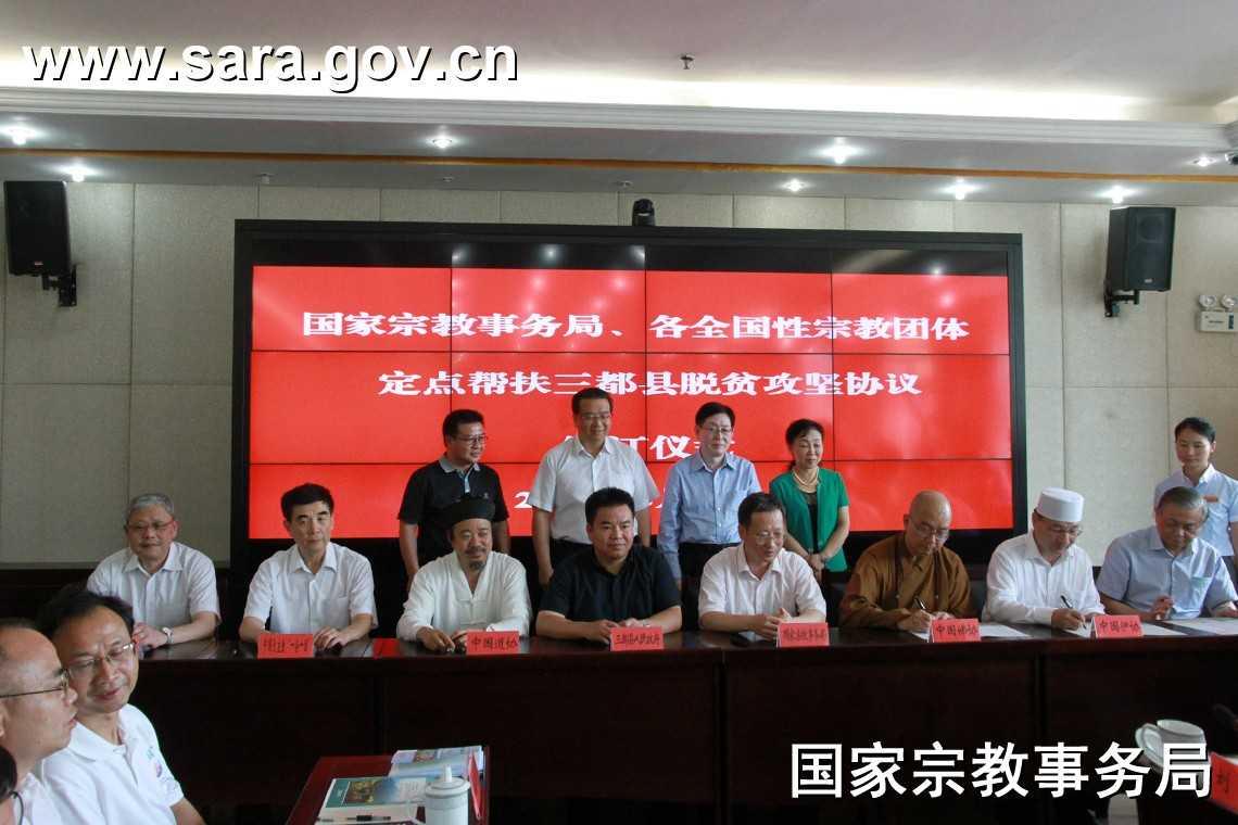 王作安率全国性宗教团体赴三都县扶贫调研