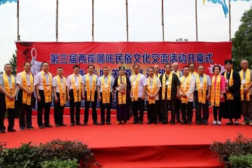 第三届两岸哪吒民俗文化交流活动在四川举行