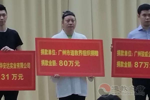 """广东广州道教参与""""扶贫济困日""""慈善为民"""