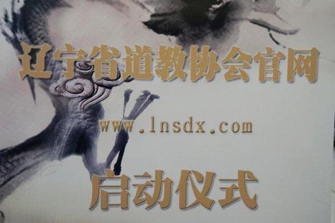 辽宁省道教协会网站启动上线仪式