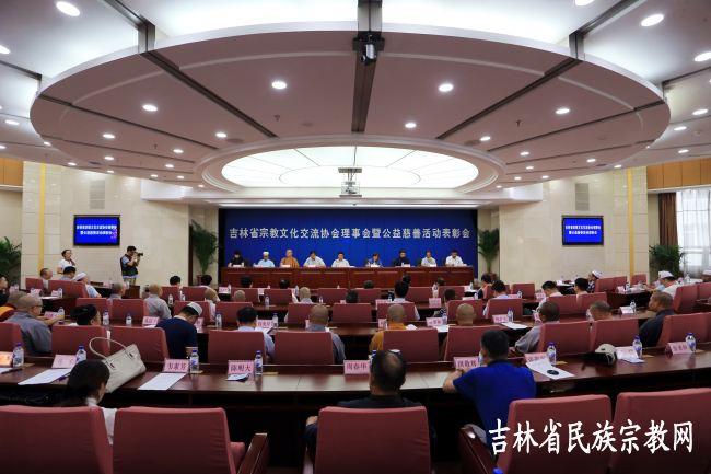 吉林省宗教文化交流协会理事会在长春召开