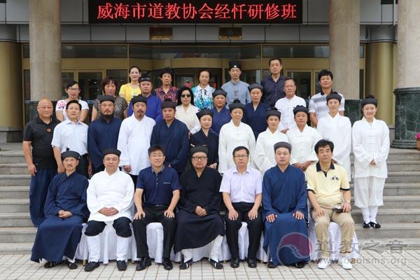 山东省威海市道教协会经忏研修班正式开班