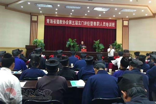 青海省道协举行第五届玄门讲经暨教职人员培训