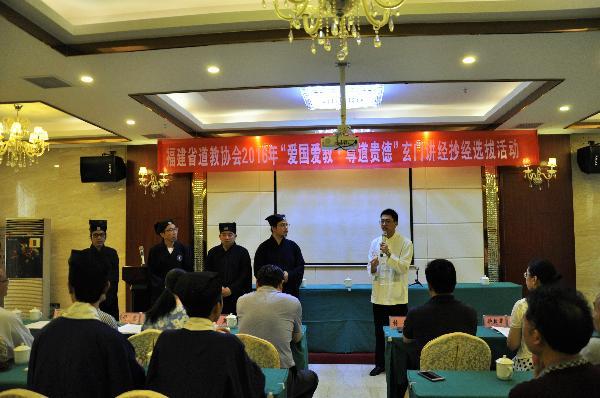 福建省道协举办2016年玄门讲经抄经选拔活动