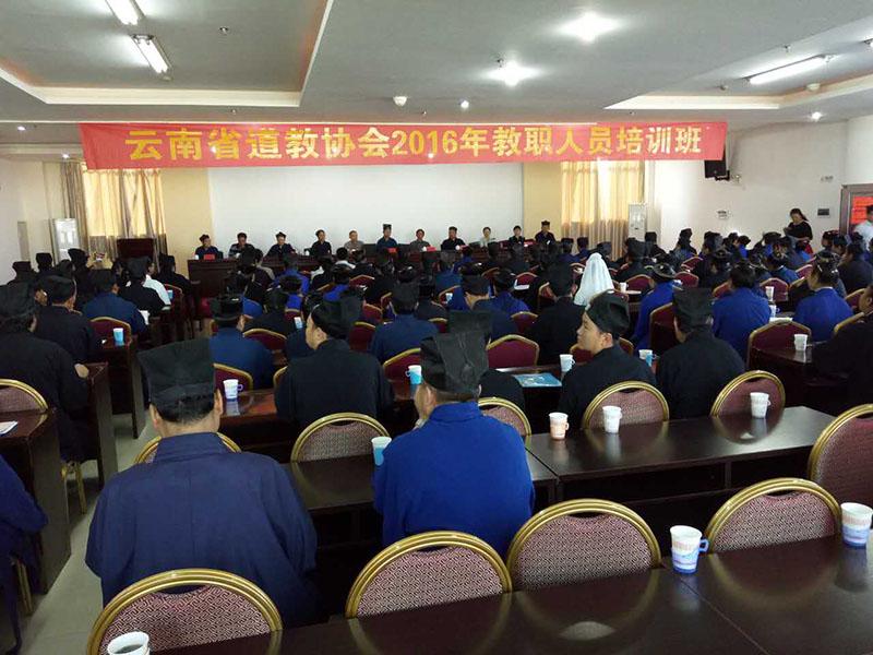 云南省道教协会举办2016年教职人员培训班