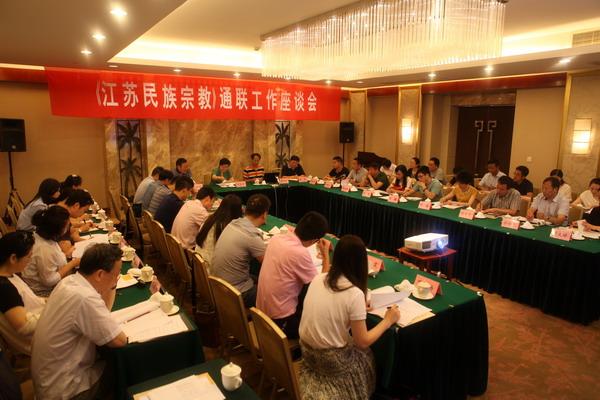 《江苏民族宗教》通联工作座谈会在南京召开