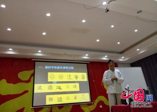河南郑州全德红举办中国道家文化养生活动