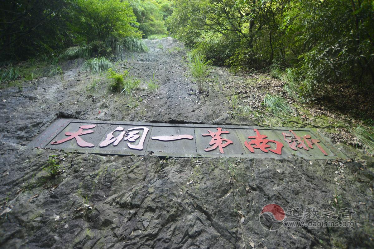 温州天然道观