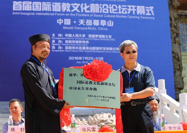 首届国际道教文化前沿论坛在湖南幕阜山开幕