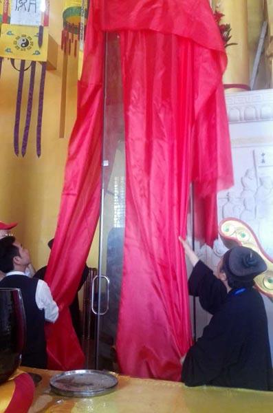 首届国际道教文化前沿论坛在湖南幕阜山举行
