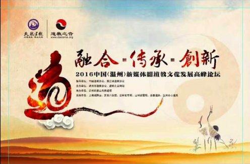 2016中国(温州)新媒体和道教文化发展高峰论坛