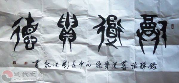 山西书法家刘洪泉赠送道教之音书法作品
