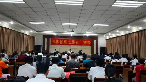 河北省第七届玄门讲经在石家庄市成功举办