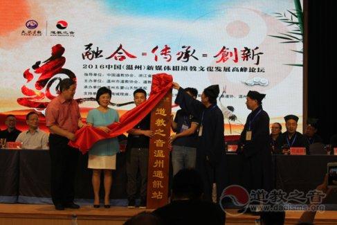 道教之音温州通讯站入驻天然道观揭牌仪式举行