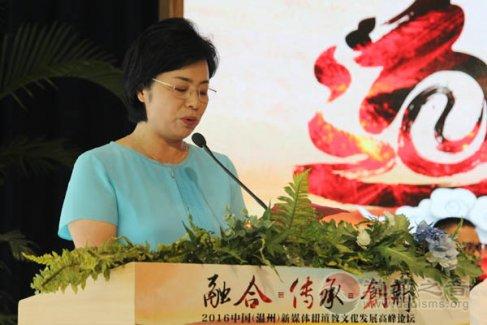 施艾珠:论坛创新立意,彰显道教精髓,契合时代脉搏